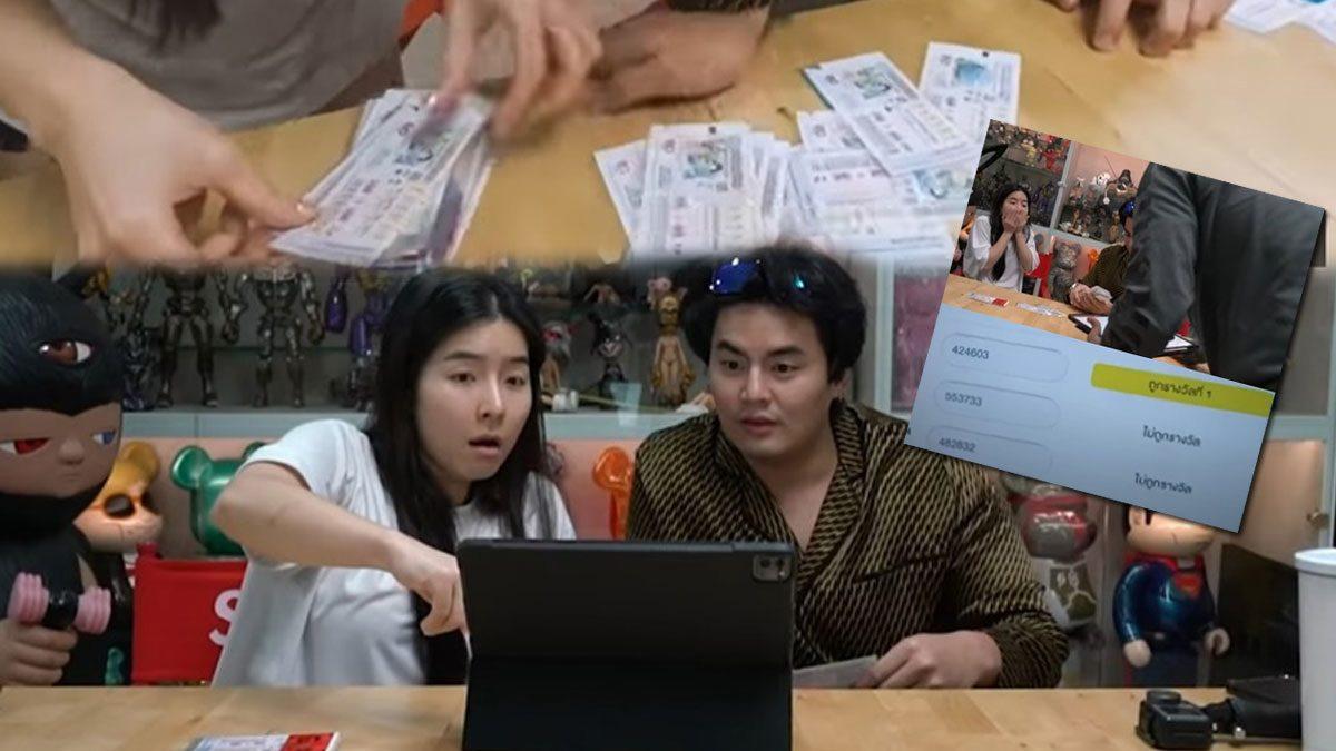 ฮั่น-จียอน ตรวจหวย 200 ใบ แฟนสาวโดนแกล้งถูกรางวัลที่ 1