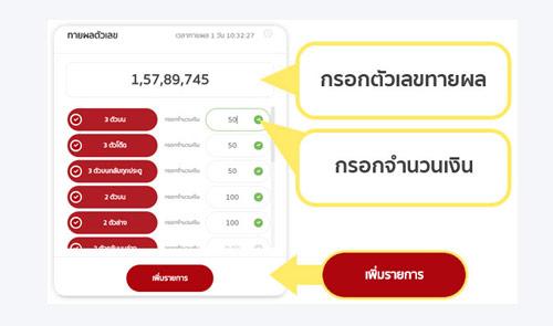 เลือกแพ็กเกจหวยหุ้นไทย