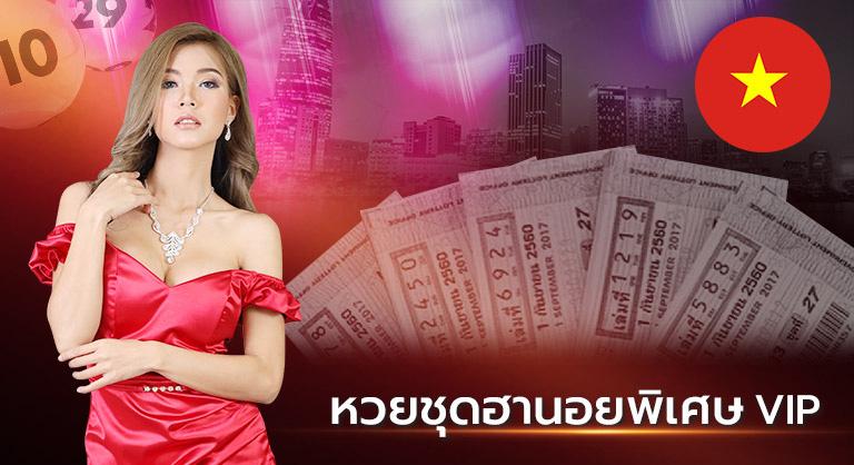 หวยชุดฮานอยพิเศษ VIP ออนไลน์