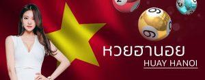 หวยฮานอย HUAY HANOI