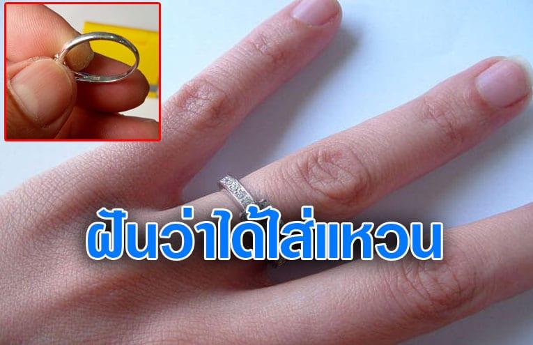 ฝันว่าได้ใส่แหวน
